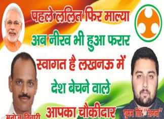 Youth Congress Protest, Protest In Lucknow, PM Modi, Poster, Nirav Modi, Lalit Modi, Vijay Malya