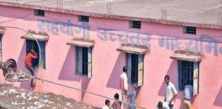 Bihar Board, Intermediate Exam, Cheater