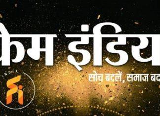 Fame India, Asia Post, Prabhavshali Bihari Survey, Rana Yashwant, Sushant Singh Rajpoot