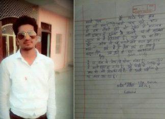 Fatehpur, Suicide, BA Pass, Unemployment, Job