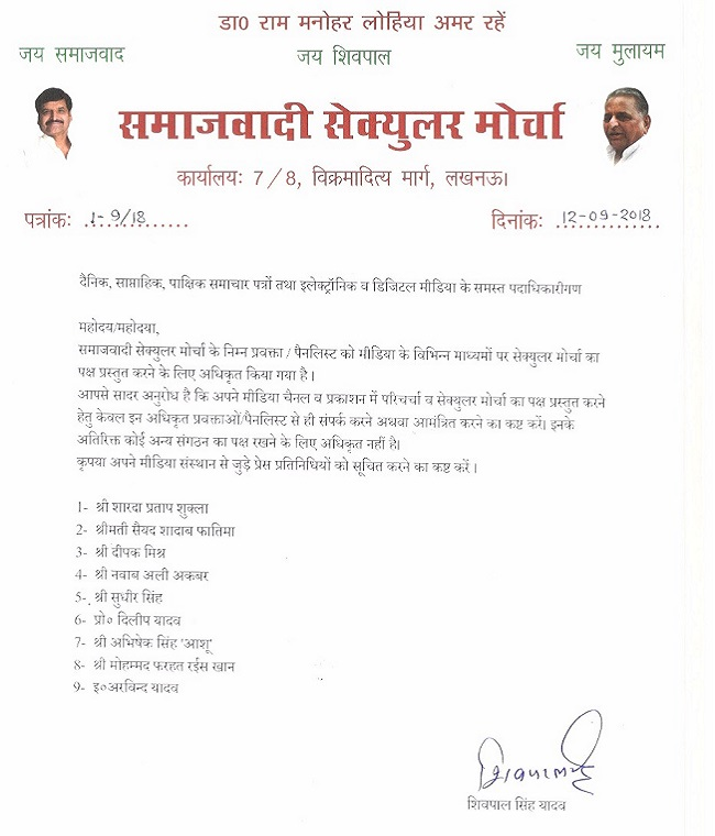 Akhilesh Government, List of spokespersons, Samajwadi Secular Morcha, Shivpal Yadav