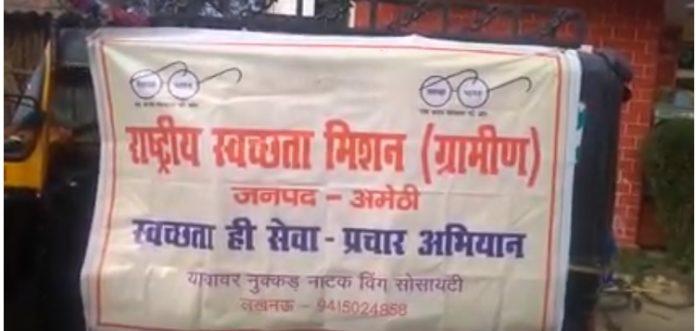 Amethi,Rahul Gandhi Constituency,Swacch Bharat Mission,Nukkad Natak Corruption