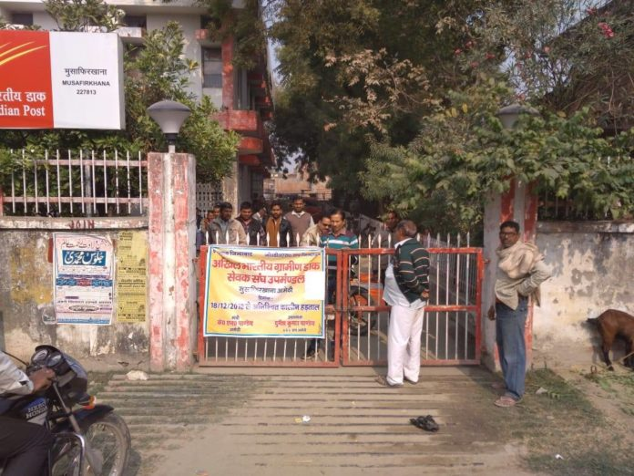 Amethi,Musafirkhana,Post Office,Employees,Strike,7th Pay Comission