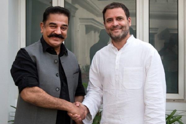Tamil Nadu, Kamal Haasan, Congress, Rahul Gandhi