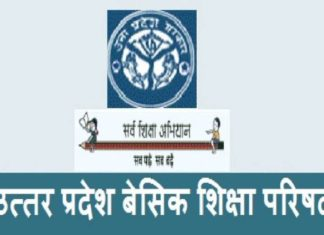Basic SHiksha Adhikari, Fake Recruitment, Setting n Getting Game, Pravin Mani Tripathi