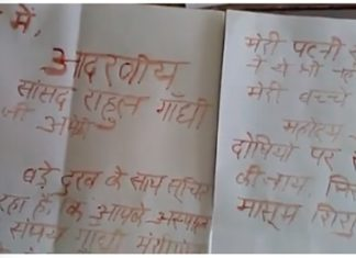 Amethi,Sanjay Gandhi Hospital,Rahul Gandhi Constituency,Poor Father,Wrote Letter,with His Blood